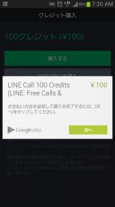 LINE電話3