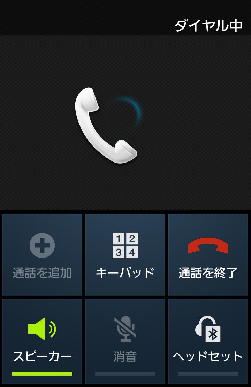 Chromeブラウザ:電話着信時、勝手にスピーカーに切り替わる不具合