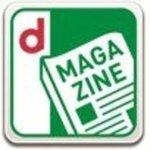 dマガジン:月額400円で人気電子雑誌、記事が読み放題でチョー便利!