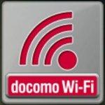 誰でも出来る!無料で使える「docomo Wi-Fi」の設定方法