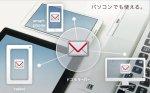 ドコモメール利用者(スマホ)がガラケーに機種変更するとメールが消える!