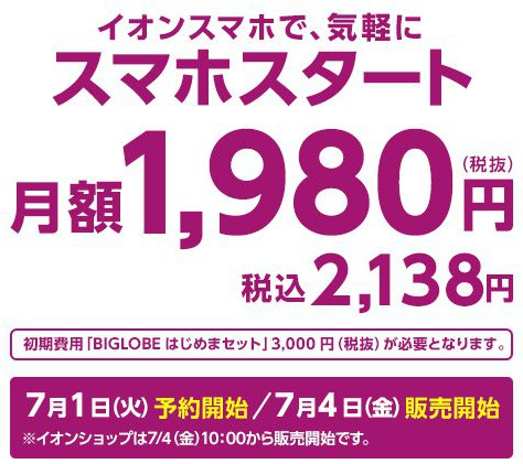 格安スマホで大人気「イオンスマホ」の第2弾。月額1,980円で維持可能!