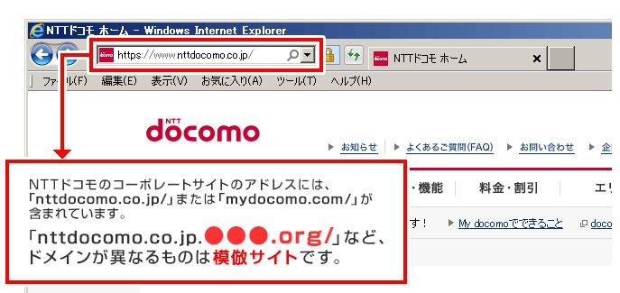 ドコモのサイトに類似したフィッシングサイトやドコモを騙った迷惑メールにご注意!