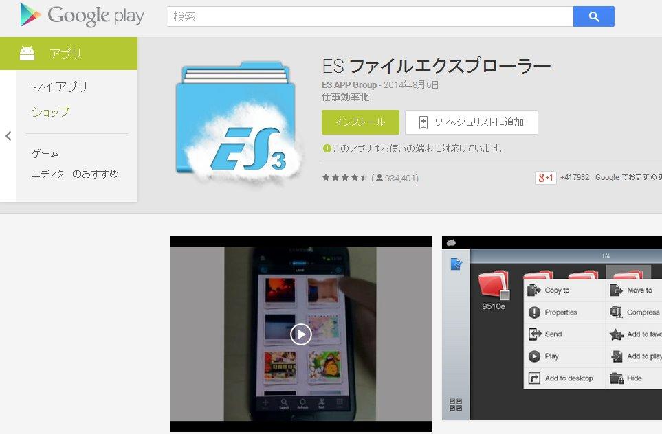 「ESファイルエクスプローラ」利用者は注意!あなたの個人情報が中国に送信されてるかも