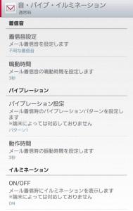 ドコモメール設定3