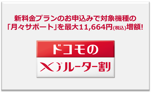ドコモのXiルーター割:まだ間に合う!新料金プランで月々サポート増額中!