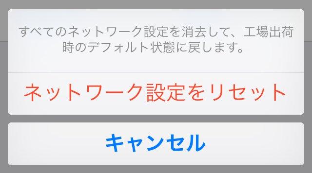iPhone 6、iPhone 6 Plus不具合情報(実体験):「Wi-Fi接続」が繋がらない、遅い、不安定。