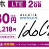 大人気イオンスマホ第3弾!今回は月額2,980円で大画面でLTEにも対応。
