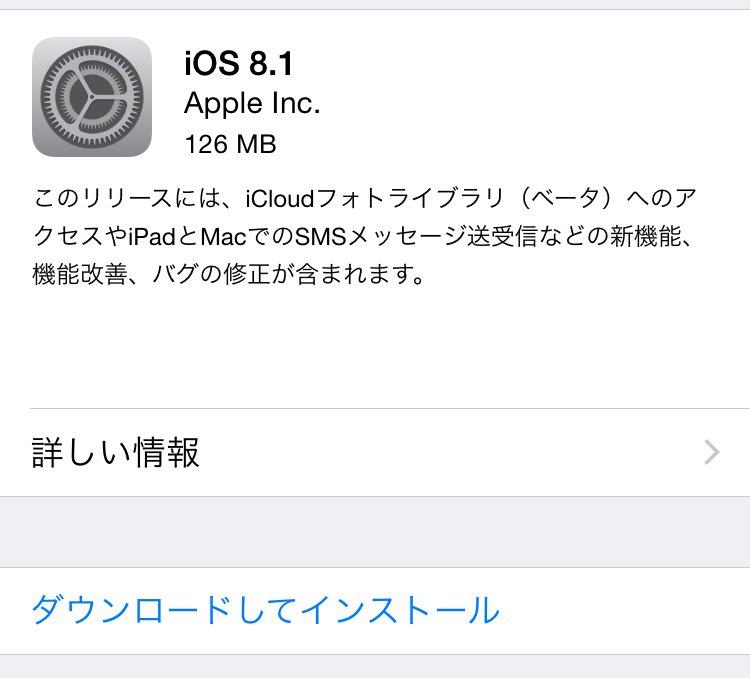 「iOS 8.1」アップデートでカメラロール復活とWi-Fi不具合改善。ただし、新たな不具合が発生!