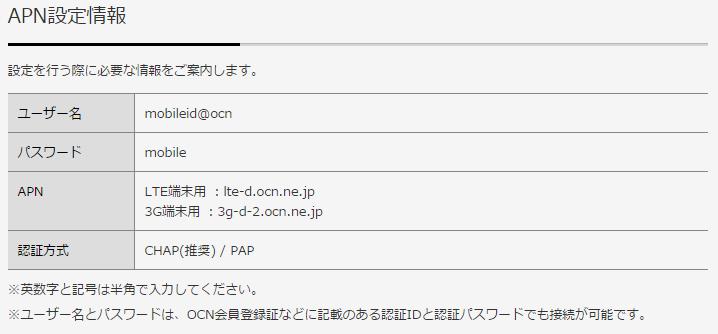 APN設定情報