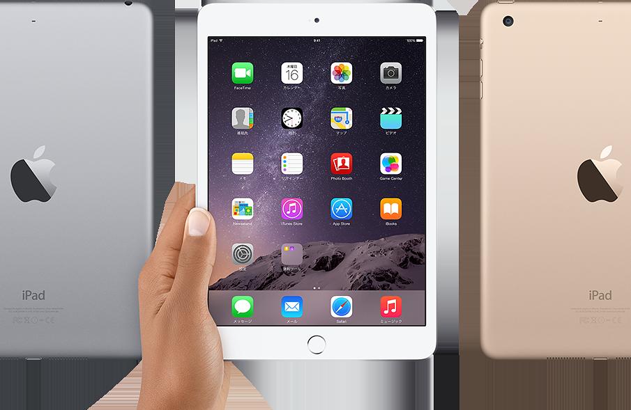 iPad Air 2、iPad mini 3:ドコモでの販売価格と割引キャンペーンを解説!