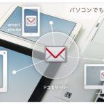 ドコモメール不具合:アップデート後、メール振り分けがおかしくなった時の対処法!