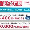 「家族まとめて割」:シェアパックで2台以上の購入なら1台につき最大5,400円の割引!