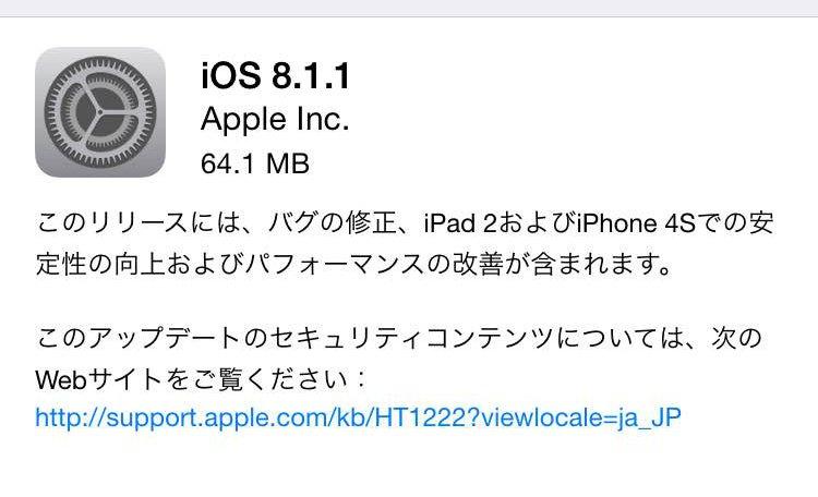 iOS8.1.1リリース!Wi-Fi接続不良が改善したようですが・・・。私のiPhone 6は死亡(体験談)