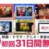 今なら初回登録31日間無料。「dTV」で映画・ドラマ・アニメが見放題!