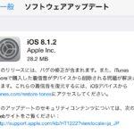 iPhone情報:iOS 8.1.2 がリリース。購入した着信音が削除されてしまう問題を解決