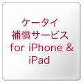 ケータイ補償サービス for iPhone & iPad