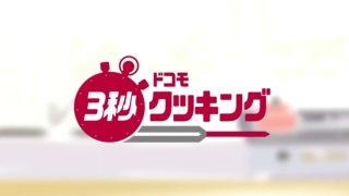 「3秒クッキング 爆速餃子」篇