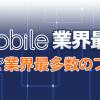 ドコモのスマホで格安SIM「DMM mobile」を使ってみたのでレビュー!