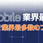 格安SIM(MVNO):月額590円~「DMM mobile」を使ってみたのでレビュー!