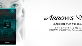 ARROWS NX F-04G