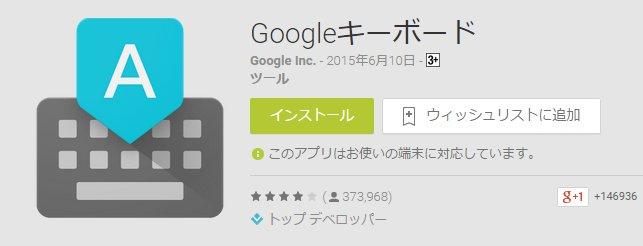 googleキーボード