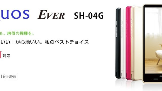 AQUOS EVER SH-04G