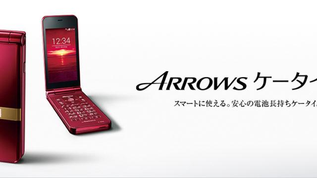 ARROWS ケータイ F-05G