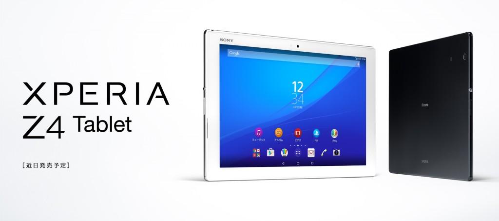 XperiaTM Z4 Tablet SO-05G