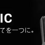 話題の「Apple Music」を使ってみたので使い方やポイントをまとめてみた。