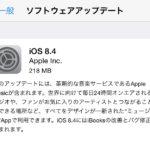 「iOS 8.4」がリリース。「Apple Music」が提供開始。新たにGPS不具合も発生!
