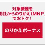 他社からの乗りかえ(MNP)なら「のりかえボーナス」で1万円割引が始まる。