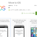 Android→iPhoneのデータ移行が簡単に。「Move to iOS」を試してみた!
