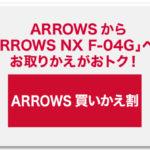 ARROWSシリーズを使ってるなら「ARROWS買いかえ割」でARROWS NX F-04Gがお得に買える