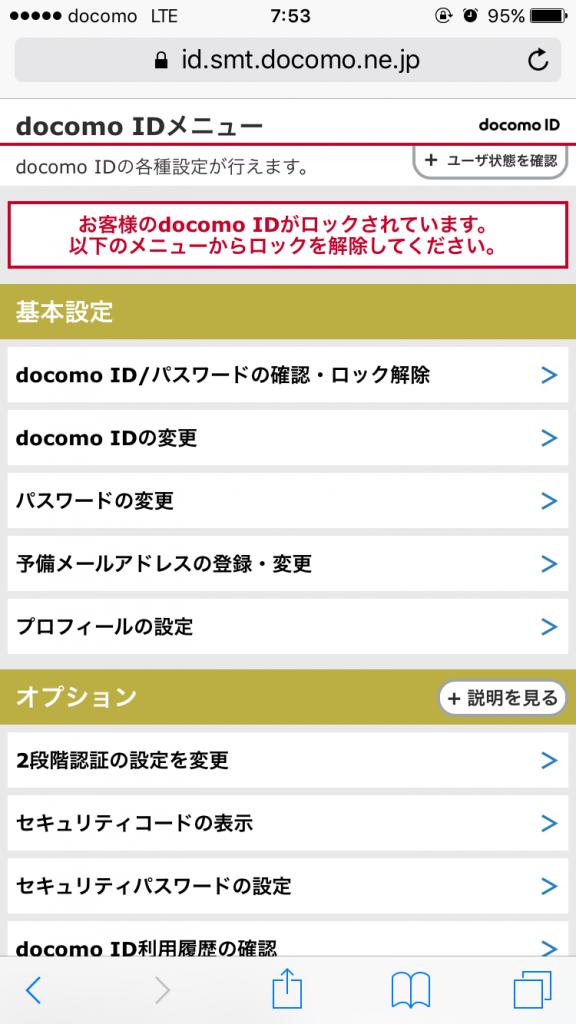 docomo ID