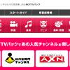 スマホ向け放送サービス「NOTTV」が終了になっちゃいました。