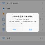 iPhoneのメールが使えない。「ユーザー名またはパスワードが間違っています」が表示されたときの対処法!