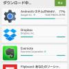 アンドロイドスマホ不具合「アプリの更新ができない・インストールできない」ときの対処法!