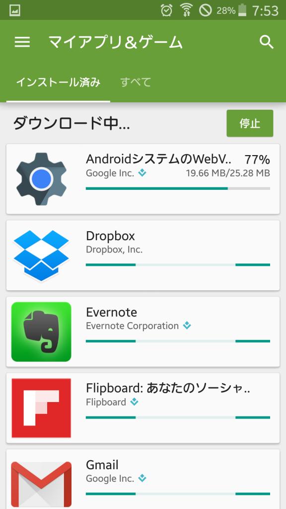 アプリ停止