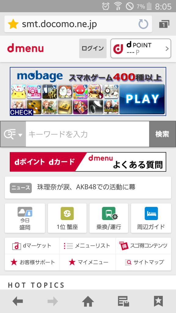 ブラウザアプリ