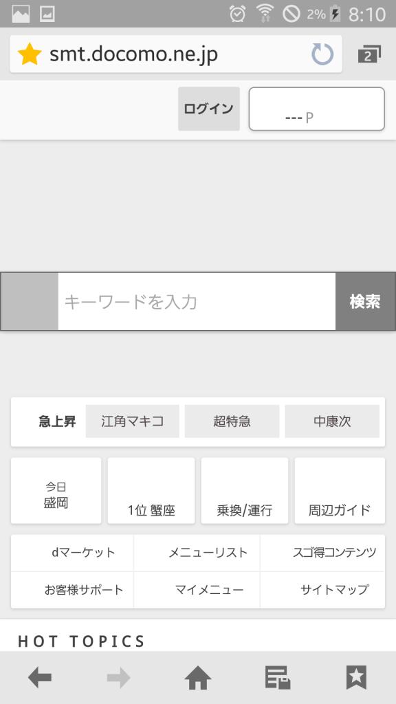 ブラウザアプリ2