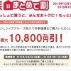 「家族まとめて割」が期間限定で増額に。2台以上の購入なら機種変更でも1万円還元!