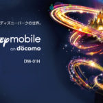 Disney Mobile on docomo DM-01H:レビュー