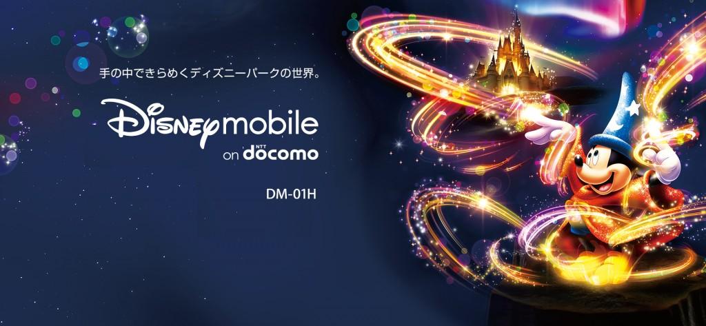 Disney Mobile on docomo DM-01H