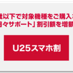 25歳以下なら月々サポートが増額「U25スマホ割」が提供開始!