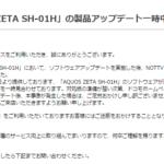「AQUOS ZETA SH-01H」ソフトウェアアップデート後、不具合発覚で一時停止になる