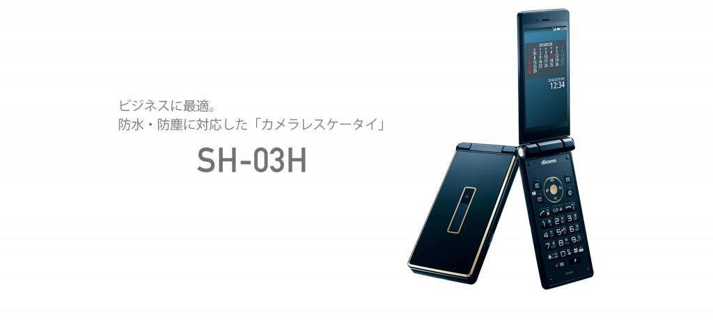 SH-03H