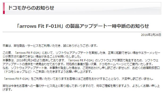 F-01Hお知らせ