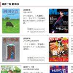 月額400円で160誌以上が読み放題「dマガジン」がパソコンにも対応。