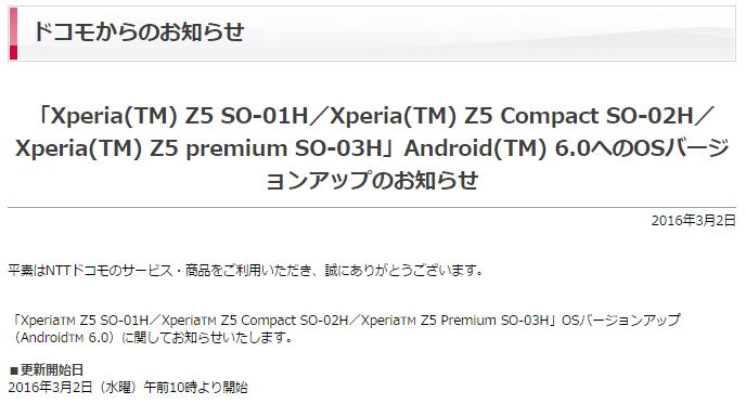 Xperia Z5 シリーズOSバージョンアップ